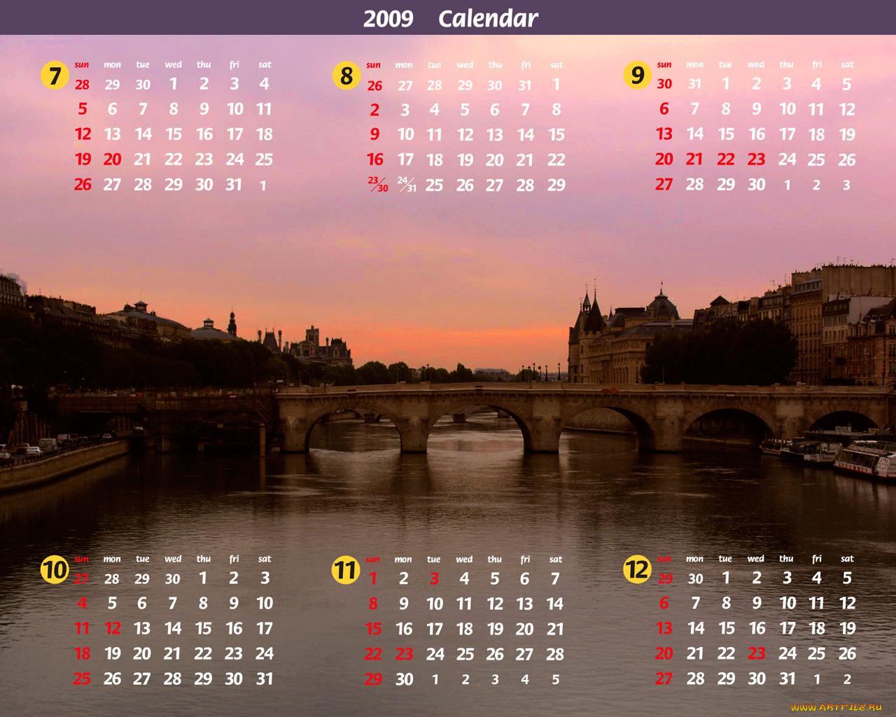 потому, календарь город картинки такси лидер